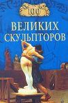 Книга-100 великих скульпторов