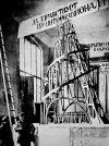 Башня Татлина 2