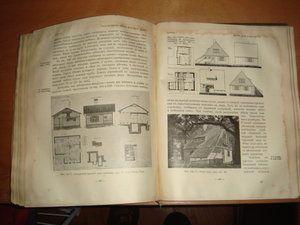 Книга Э. Ю. Купффера-Жилой дом
