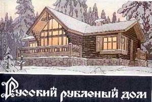 Книга Русский рубленый дом