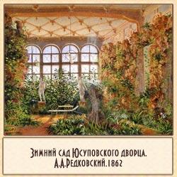Зимний сад Юсуповского дворца на Мойке