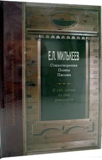 Книга Е.М. Милькеева