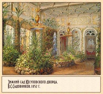 Зимний сад Юсуповского дворца