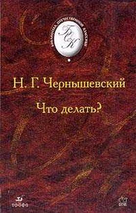Роман Н. Г. Чернышевского Что делать?