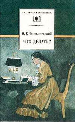 Роман Н. Г. Чернышевского