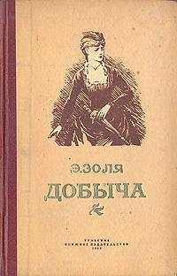 Книга Э. Золя