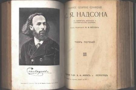 Книга С. Я. Надсона