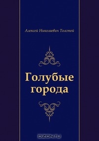 Повесть Л. Н. Толстого - Голубые города