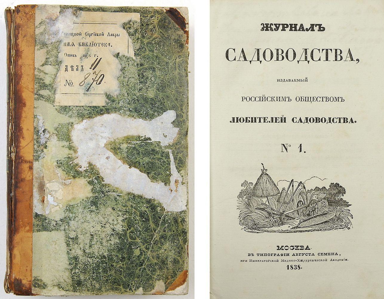 Журнал садоводства