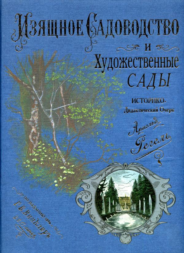 Книга А. Э. Регеля