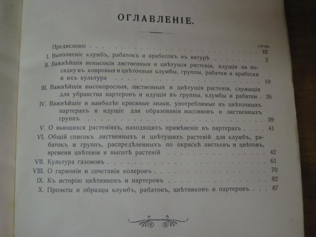 Книга Н. И. Кичунова -  Цветники и партеры
