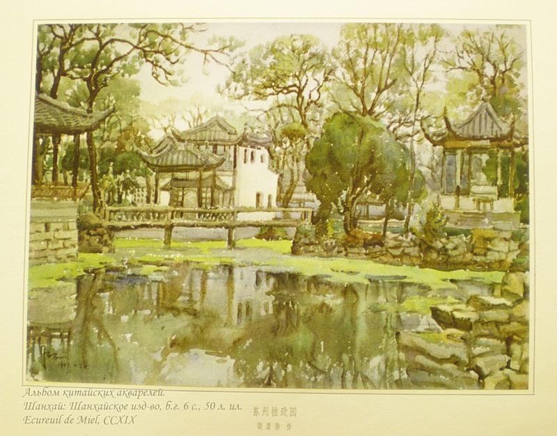 Парк Уаншиюань 2